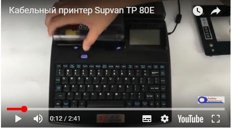 Supvan TP-80E