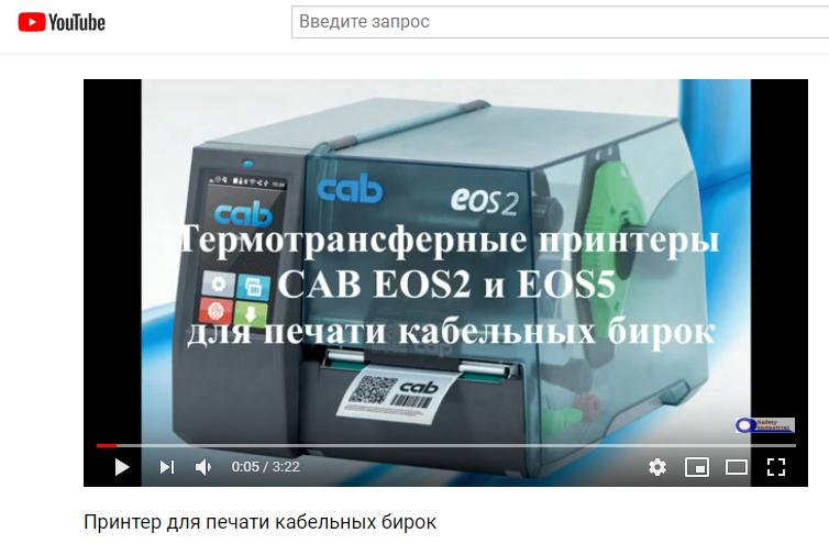 Кабельный принтер Cab EOS2